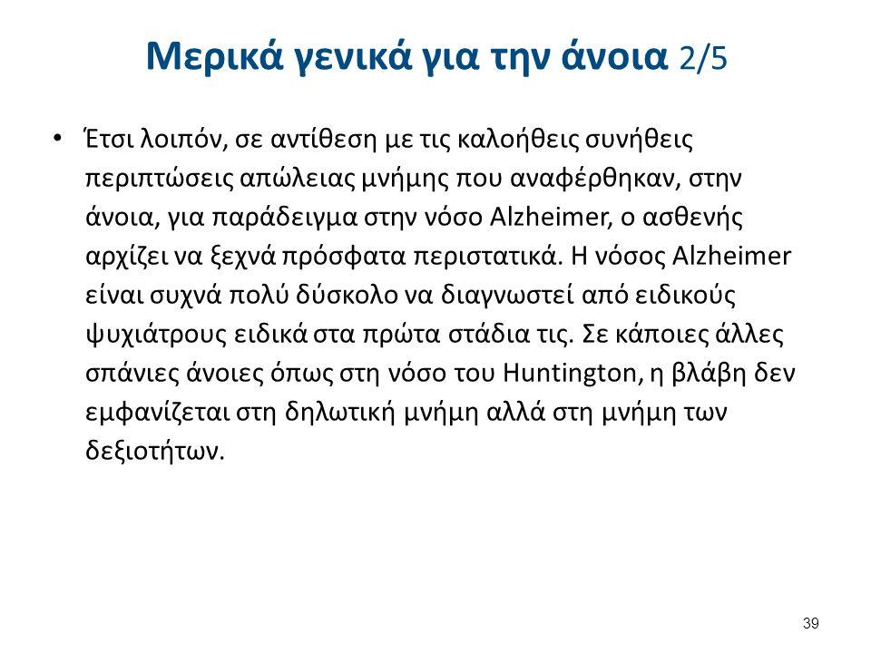 Μερικά γενικά για την άνοια 2/5 Έτσι λοιπόν, σε αντίθεση με τις καλοήθεις συνήθεις περιπτώσεις απώλειας μνήμης που αναφέρθηκαν, στην άνοια, για παράδειγμα στην νόσο Alzheimer, ο ασθενής αρχίζει να ξεχνά πρόσφατα περιστατικά.