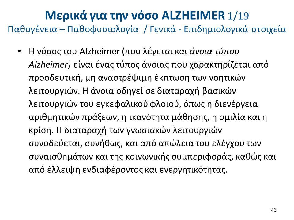 Μερικά για την νόσο ALΖHEIMER 1/19 Παθογένεια – Παθοφυσιολογία / Γενικά - Επιδημιολογικά στοιχεία Η νόσος του Alzheimer (που λέγεται και άνοια τύπου Alzheimer) είναι ένας τύπος άνοιας που χαρακτηρίζεται από προοδευτική, μη αναστρέψιμη έκπτωση των νοητικών λειτουργιών.