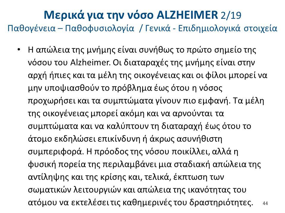 Μερικά για την νόσο ALΖHEIMER 2/19 Παθογένεια – Παθοφυσιολογία / Γενικά - Επιδημιολογικά στοιχεία Η απώλεια της μνήμης είναι συνήθως το πρώτο σημείο της νόσου του Alzheimer.
