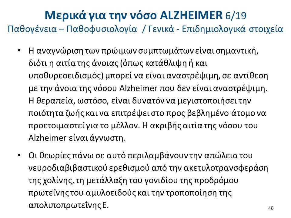 Η αναγνώριση των πρώιμων συμπτωμάτων είναι σημαντική, διότι η αιτία της άνοιας (όπως κατάθλιψη ή και υποθυρεοειδισμός) μπορεί να είναι αναστρέψιμη, σε αντίθεση με την άνοια της νόσου Alzheimer που δεν είναι αναστρέψιμη.