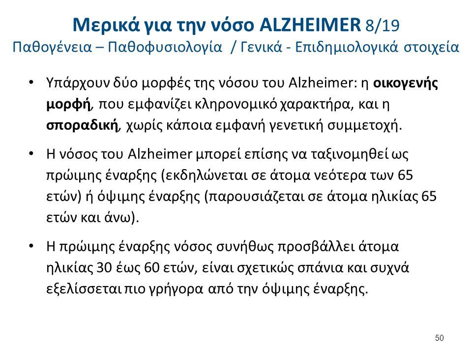 Υπάρχουν δύο μορφές της νόσου του Alzheimer: η οικογενής μορφή, που εμφανίζει κληρονομικό χαρακτήρα, και η σποραδική, χωρίς κάποια εμφανή γενετική συμμετοχή.