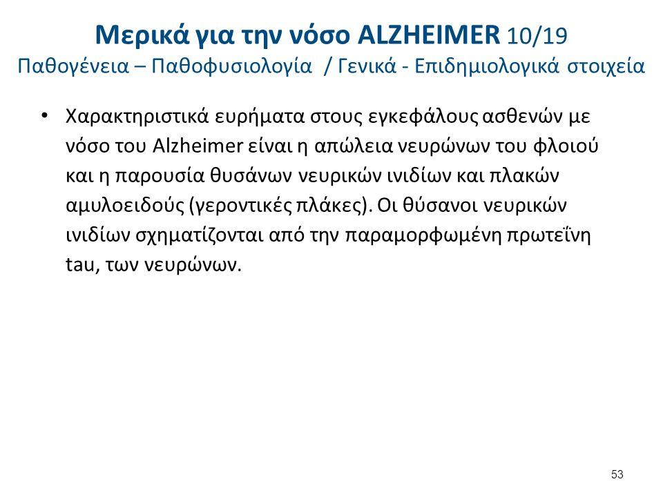 Χαρακτηριστικά ευρήματα στους εγκεφάλους ασθενών με νόσο του Alzheimer είναι η απώλεια νευρώνων του φλοιού και η παρουσία θυσάνων νευρικών ινιδίων και πλακών αμυλοειδούς (γεροντικές πλάκες).