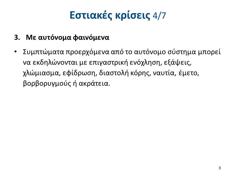 Εστιακές κρίσεις 5/7 4.Με ψυχικά φαινόμενα Τα ψυχικά φαινόμενα που πηγάζουν από απλές εστιακές επιληπτικές κρίσεις μπορεί να είναι δυσφασικά φαινόμενα (παύση ομιλίας, ακατάληπτη ομιλία ή παλιλαλία), δυσμνησιακά φαινόμενα (διαταραχές της μνήμης, χρονικός αποπροσανατολισμός, flashback, dejá vu, dejá entendu, jamais vu, jamais entendu, πανοραμική όραση), γνωσιακά φαινόμενα (ονειρική κατάσταση, διαταραχή της αίσθησης του χρόνου, αίσθηση μη πραγματικότητας, αποσύνδεση από την πραγματικότητα, αποπροσωποποίηση), συναισθηματικά φαινόμενα (φόβος, ευχαρίστηση, δυσαρέσκεια, κατάθλιψη, οργή, θυμός, οξυθυμία, έξαρση, ερωτισμός), παραισθήσεις ή οργανωμένες ψευδαισθήσεις.