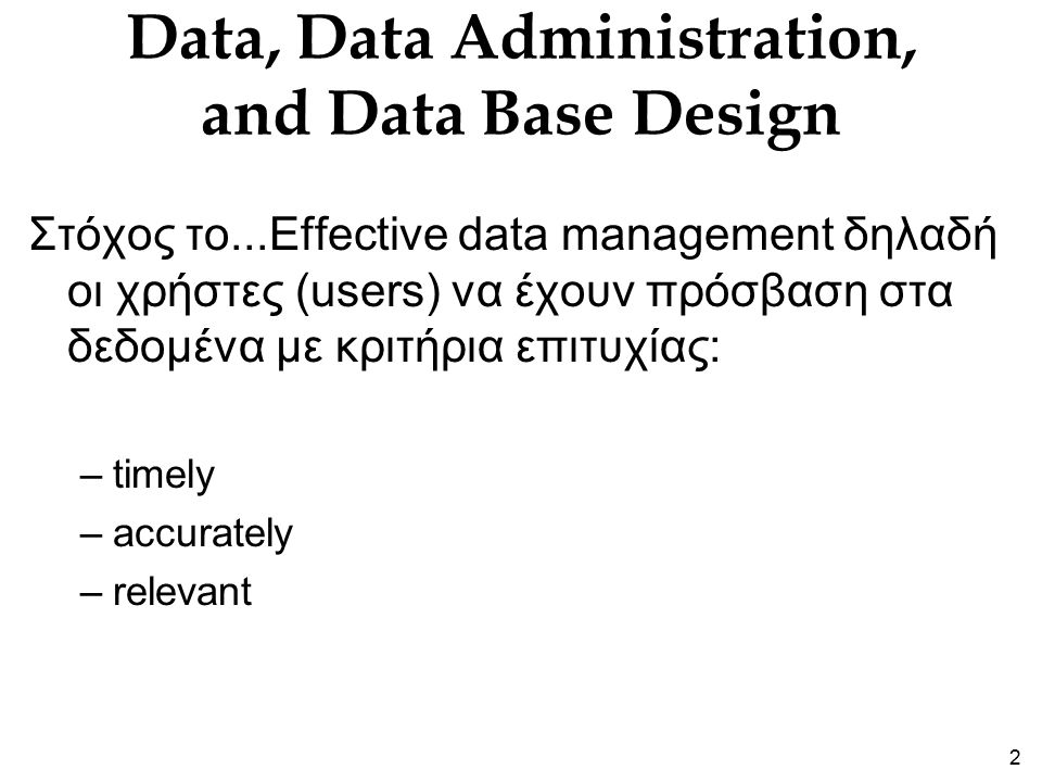 13 Relational DBMS Example Query: get me list of mobile phone numbers for people taking PA 3312 Solution: join Roster Table, containing students, with Phone Table, using Student ID as key field (P.S.
