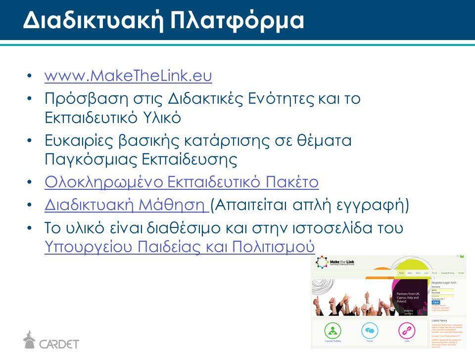 www.MakeTheLink.eu Πρόσβαση στις Διδακτικές Ενότητες και το Εκπαιδευτικό Υλικό Ευκαιρίες βασικής κατάρτισης σε θέματα Παγκόσμιας Εκπαίδευσης Ολοκληρωμένο Εκπαιδευτικό Πακέτο Διαδικτυακή Μάθηση (Απαιτείται απλή εγγραφή) Διαδικτυακή Μάθηση Το υλικό είναι διαθέσιμο και στην ιστοσελίδα του Υπουργείου Παιδείας και Πολιτισμού Υπουργείου Παιδείας και Πολιτισμού Διαδικτυακή Πλατφόρμα