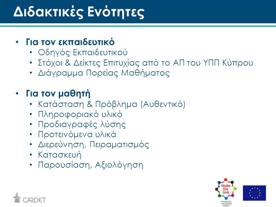 Για τον εκπαιδευτικό Οδηγός Εκπαιδευτικού Στόχοι & Δείκτες Επιτυχίας από το ΑΠ του ΥΠΠ Κύπρου Διάγραμμα Πορείας Μαθήματος Για τον μαθητή Κατάσταση & Πρόβλημα (Αυθεντικό) Πληροφοριακό υλικό Προδιαγραφές λύσης Προτεινόμενα υλικά Διερεύνηση, Πειραματισμός Κατασκευή Παρουσίαση, Αξιολόγηση Διδακτικές Ενότητες