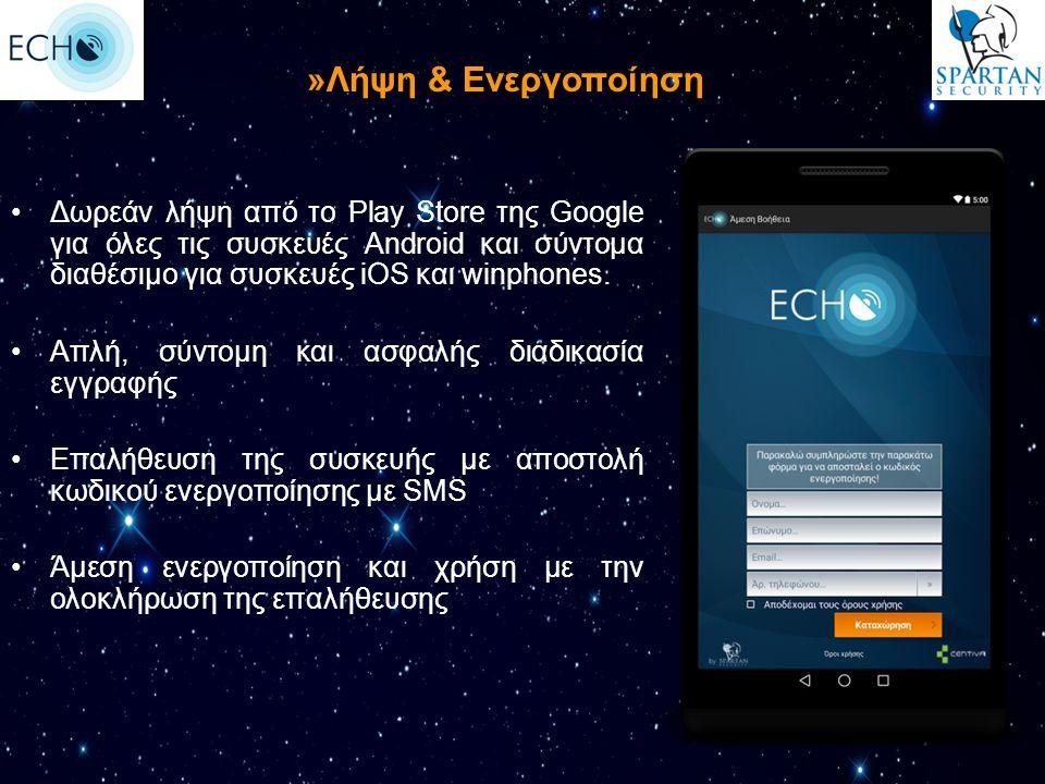 Δωρεάν λήψη από το Play Store της Google για όλες τις συσκευές Android και σύντομα διαθέσιμο για συσκευές iOS και winphones. Απλή, σύντομη και ασφαλής