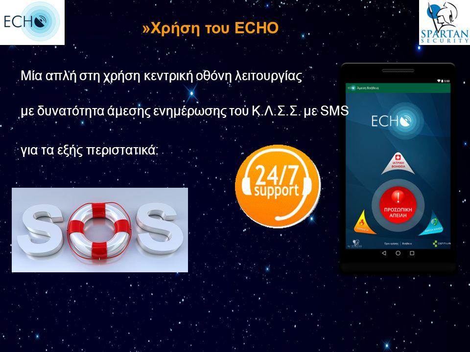 Μία απλή στη χρήση κεντρική οθόνη λειτουργίας »Χρήση του ECHO για τα εξής περιστατικά: με δυνατότητα άμεσης ενημέρωσης του Κ.Λ.Σ.Σ. με SMS