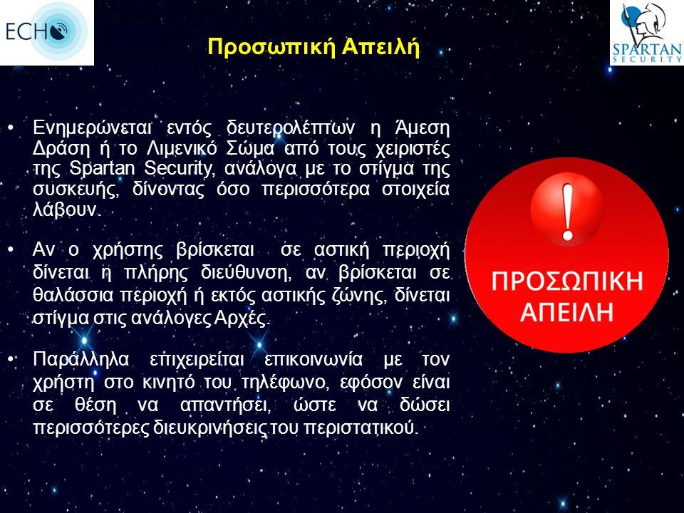 Ενημερώνεται εντός δευτερολέπτων η Άμεση Δράση ή το Λιμενικό Σώμα από τους χειριστές της Spartan Security, ανάλογα με το στίγμα της συσκευής, δίνοντας