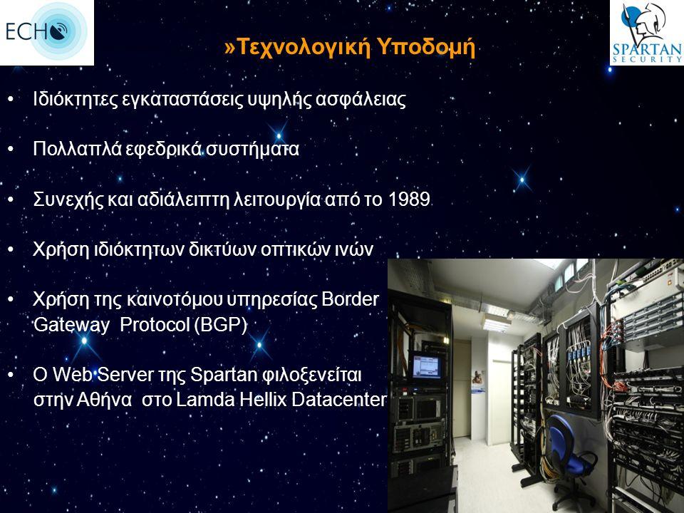 Ιδιόκτητες εγκαταστάσεις υψηλής ασφάλειας Πολλαπλά εφεδρικά συστήματα Συνεχής και αδιάλειπτη λειτουργία από το 1989 Χρήση ιδιόκτητων δικτύων οπτικών ινών Χρήση της καινοτόμου υπηρεσίας Border Gateway Protocol (BGP) Ο Web Server της Spartan φιλοξενείται στην Αθήνα στο Lamda Hellix Datacenter »Τεχνολογική Υποδομή