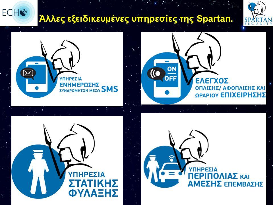 Άλλες εξειδικευμένες υπηρεσίες της Spartan.