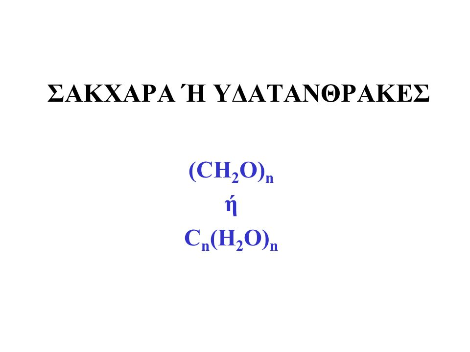 ΣΑΚΧΑΡΑ Ή ΥΔΑΤΑΝΘΡΑΚΕΣ (CH 2 O) n ή C n (H 2 O) n