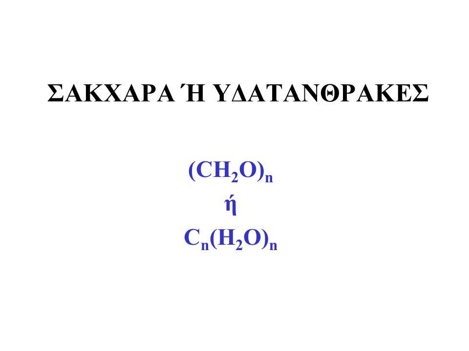 Bιολογικός ρόλος Το κυριότερο καύσιμο του οργανισμού (50% των θερμιδικών αναγκών).