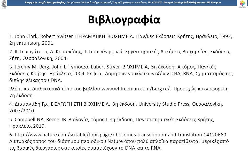 1010 Βιοχημεία - Αρχές Βιοτεχνολογίας - Απομόνωση DNA από σπέρμα σιταριού, Τμήμα Τεχνολόγων γεωπόνων, ΤΕΙ ΗΠΕΙΡΟΥ - Ανοιχτά Ακαδημαϊκά Μαθήματα στο ΤΕΙ Ηπείρου Βιβλιογραφία 1.