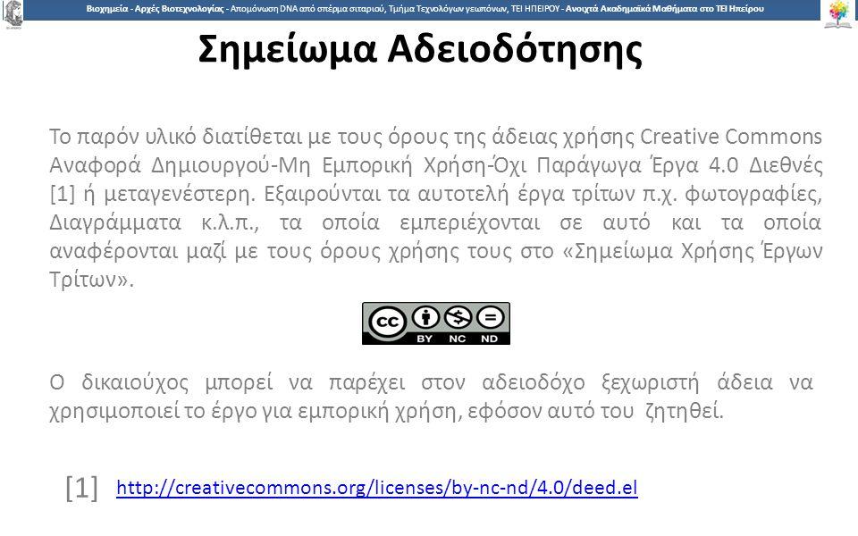 1313 Βιοχημεία - Αρχές Βιοτεχνολογίας - Απομόνωση DNA από σπέρμα σιταριού, Τμήμα Τεχνολόγων γεωπόνων, ΤΕΙ ΗΠΕΙΡΟΥ - Ανοιχτά Ακαδημαϊκά Μαθήματα στο ΤΕΙ Ηπείρου Σημείωμα Αδειοδότησης Το παρόν υλικό διατίθεται με τους όρους της άδειας χρήσης Creative Commons Αναφορά Δημιουργού-Μη Εμπορική Χρήση-Όχι Παράγωγα Έργα 4.0 Διεθνές [1] ή μεταγενέστερη.
