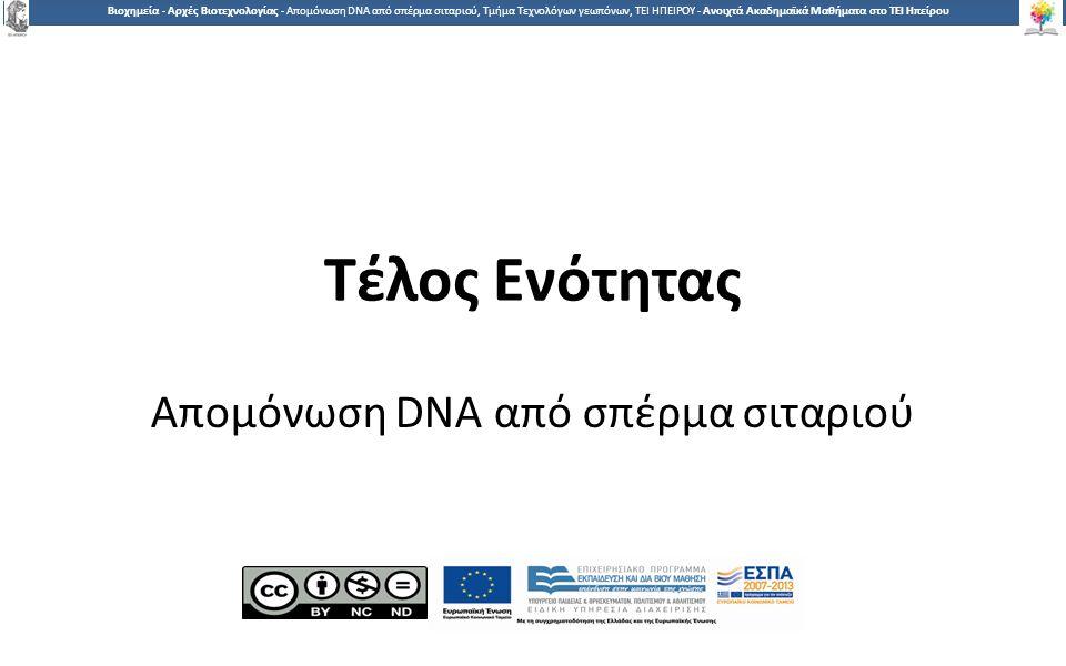1515 Βιοχημεία - Αρχές Βιοτεχνολογίας - Απομόνωση DNA από σπέρμα σιταριού, Τμήμα Τεχνολόγων γεωπόνων, ΤΕΙ ΗΠΕΙΡΟΥ - Ανοιχτά Ακαδημαϊκά Μαθήματα στο ΤΕΙ Ηπείρου Τέλος Ενότητας Απομόνωση DNA από σπέρμα σιταριού