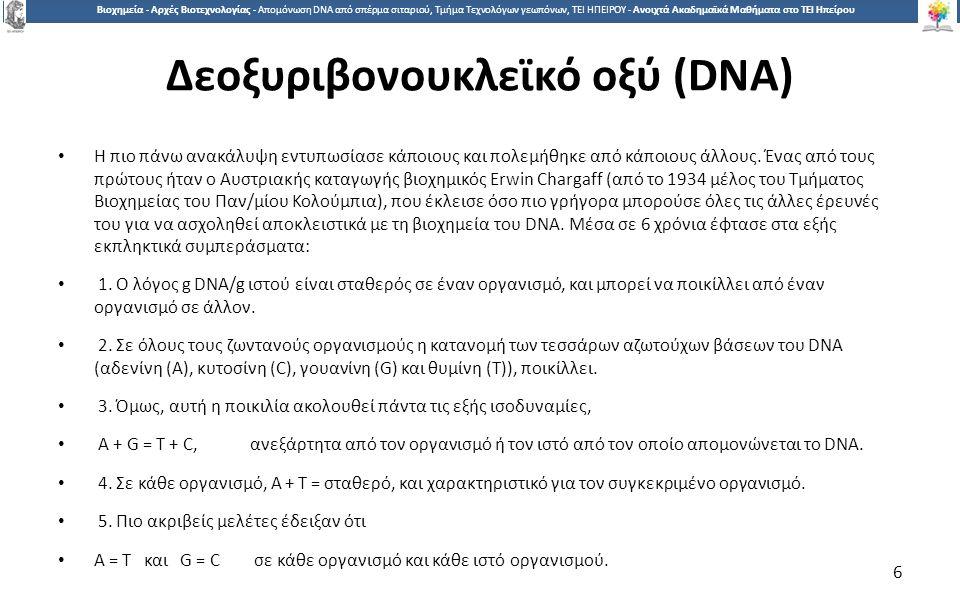 6 Βιοχημεία - Αρχές Βιοτεχνολογίας - Απομόνωση DNA από σπέρμα σιταριού, Τμήμα Τεχνολόγων γεωπόνων, ΤΕΙ ΗΠΕΙΡΟΥ - Ανοιχτά Ακαδημαϊκά Μαθήματα στο ΤΕΙ Ηπείρου Δεοξυριβονουκλεϊκό οξύ (DNA) Η πιο πάνω ανακάλυψη εντυπωσίασε κάποιους και πολεμήθηκε από κάποιους άλλους.