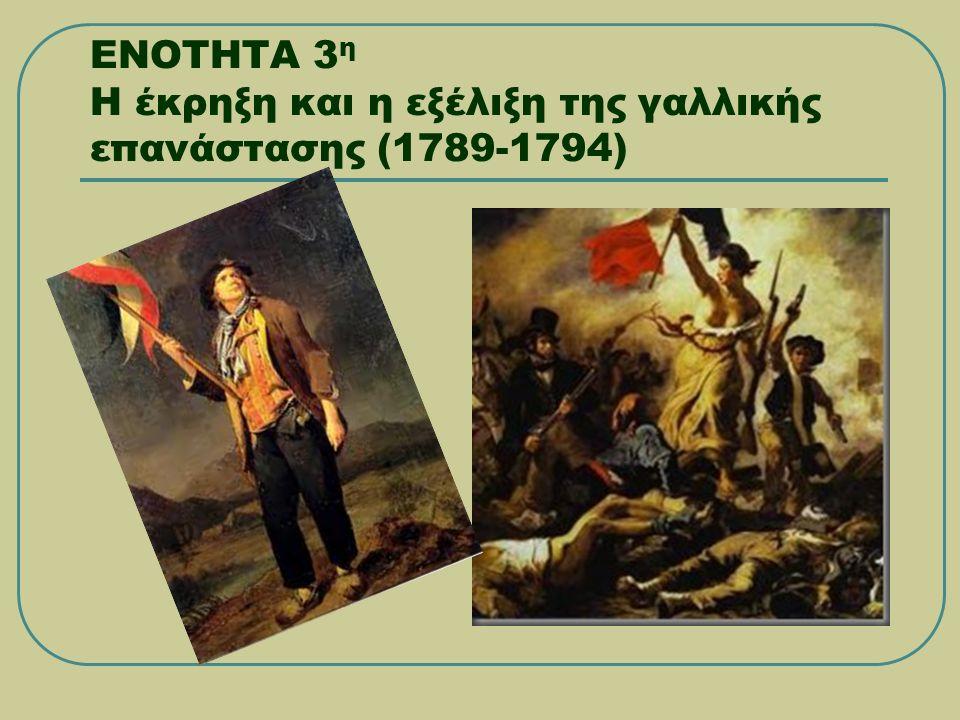 ΕΝΟΤΗΤΑ 3 η Η έκρηξη και η εξέλιξη της γαλλικής επανάστασης (1789-1794)