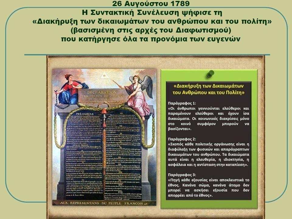 26 Αυγούστου 1789 Η Συντακτική Συνέλευση ψήφισε τη «Διακήρυξη των δικαιωμάτων του ανθρώπου και του πολίτη» (βασισμένη στις αρχές του Διαφωτισμού) που κατήργησε όλα τα προνόμια των ευγενών