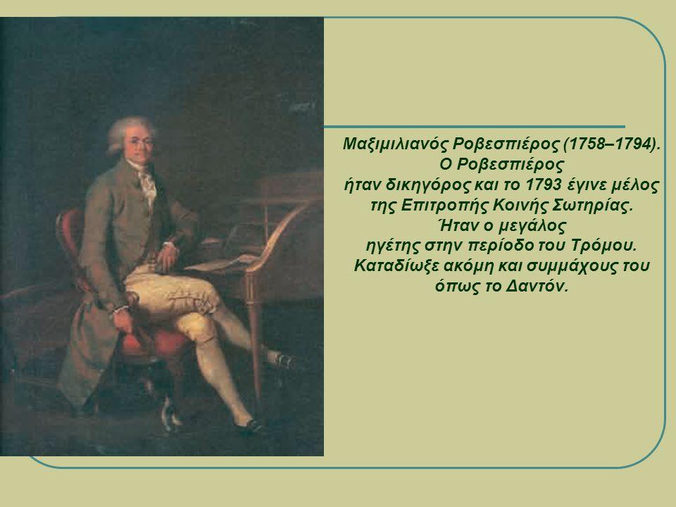 Μαξιμιλιανός Ροβεσπιέρος (1758–1794). Ο Ροβεσπιέρος ήταν δικηγόρος και το 1793 έγινε μέλος της Επιτροπής Κοινής Σωτηρίας. Ήταν ο μεγάλος ηγέτης στην π
