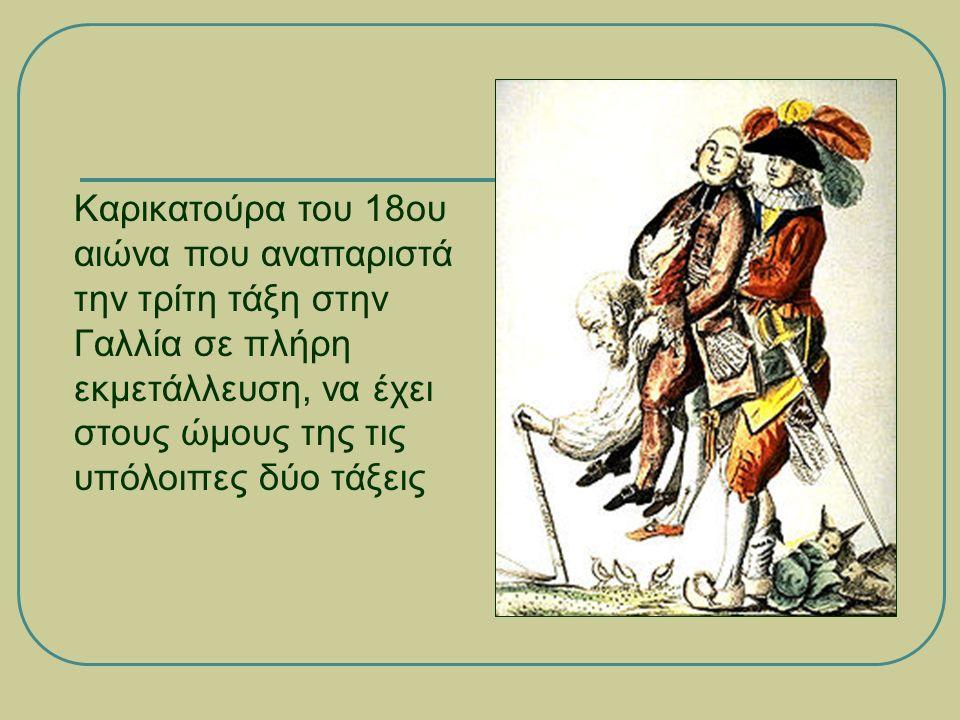 14 ΙΟΥΛΙΟΥ 1789 ΚΑΤΑΛΗΨΗ ΒΑΣΤΙΛΗΣ Η 14 Ιουλίου αποτελεί σήμερα την εθνική γιορτή των Γάλλων