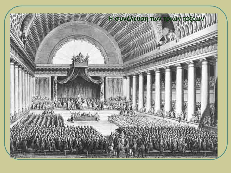Γεγονότα της Γαλλικής Επανάστασης  Οι εκπρόσωποι της τρίτης τάξης αντιδρούν, αυτοανακηρύσσονται σε εθνοσυνέλευση με το επιχείρημα ότι εκπροσωπούν το 98% του γαλλικού λαού  Ο βασιλιάς αρνείται να τους αναγνωρίσει και διατάζει να κλείσει η αίθουσα όπου συνεδριάζουν οι τάξεις