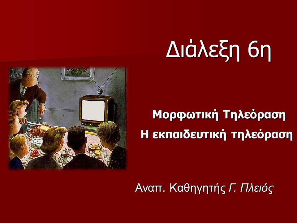 Η τηλεόραση όχημα εκπαίδευσης