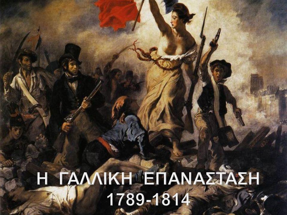  Κατήργησε τη μοναρχία (21 Σεπτεμβρίου 1792)  Εγκαθίδρυσε αβασίλευτη δημοκρατία.