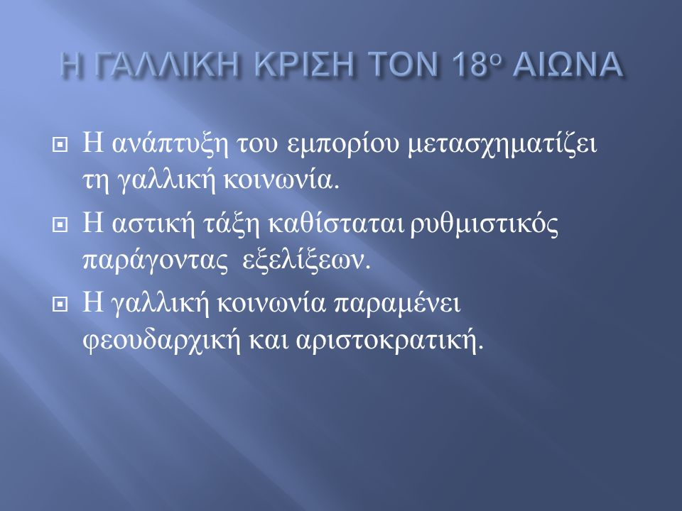  Ηγετική φυσιογνωμία των Ιακωβίνων - Επικεφαλής των Ορεινών.
