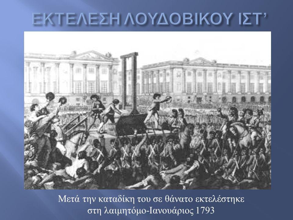 Μετά την καταδίκη του σε θάνατο εκτελέστηκε στη λαιμητόμο - Ιανουάριος 1793