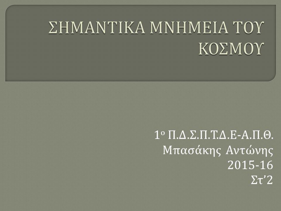 1 ο Π. Δ. Σ. Π. Τ. Δ. Ε - Α. Π. Θ. Μπασάκης Αντώνης 2015-16 Στ '2