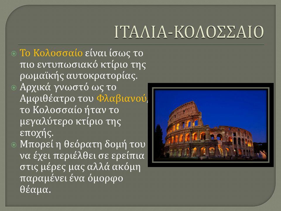  Το Κολοσσαίο είναι ίσως το πιο εντυπωσιακό κτίριο της ρωμαϊκής αυτοκρατορίας.