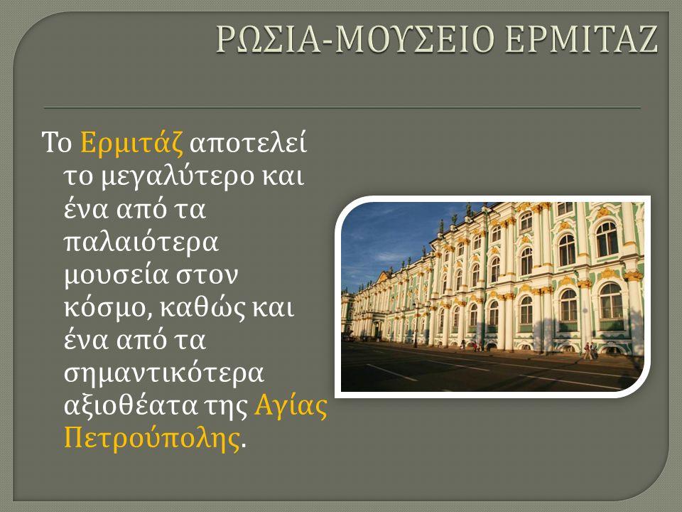Το Ερμιτάζ αποτελεί το μεγαλύτερο και ένα από τα παλαιότερα μουσεία στον κόσμο, καθώς και ένα από τα σημαντικότερα αξιοθέατα της Αγίας Πετρούπολης.