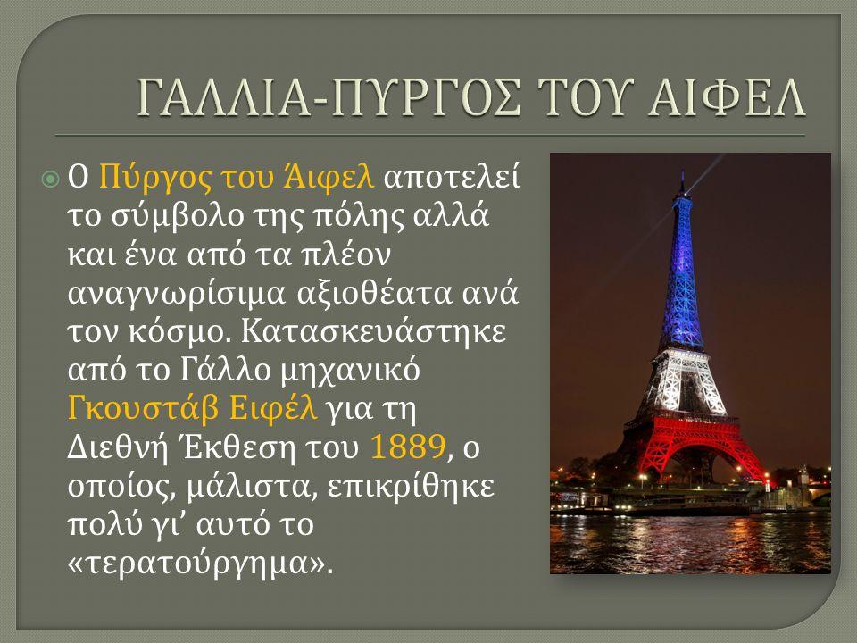  Ο Πύργος του Άιφελ αποτελεί το σύμβολο της πόλης αλλά και ένα από τα πλέον αναγνωρίσιμα αξιοθέατα ανά τον κόσμο.