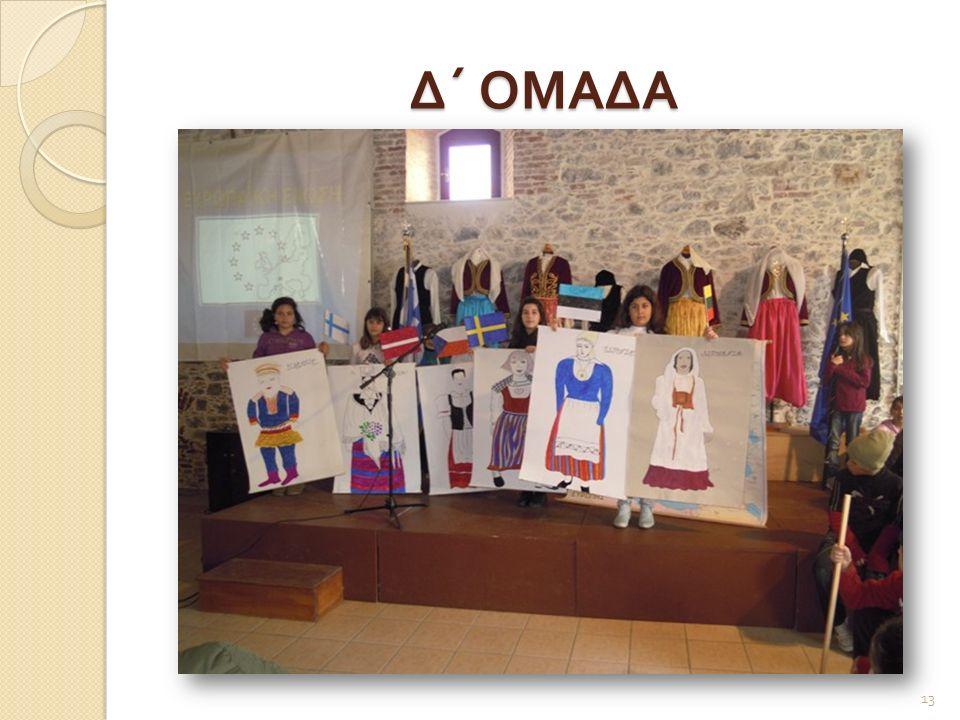 Δ ' ΟΜΑΔΑ 1 ΠΟΛΩΝΙΑ ΦΙΝΛΑΝΔΙΑΛΙΘΟΥΑΝΙΑ ΣΟΥΗΔΙΑ 14