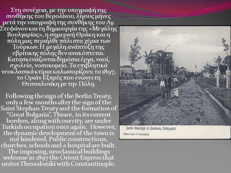 Στη συνέχεια, με την υπογραφή της συνθήκης του Βερολίνου, λίγους μήνες μετά την υπογραφή της συνθήκης του Αγ.