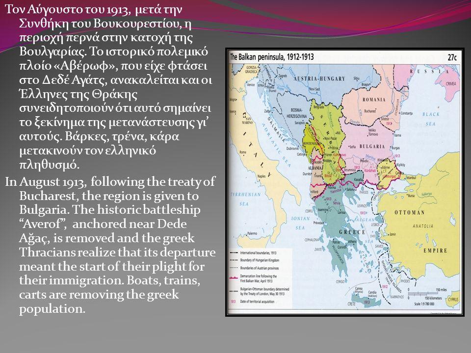 Τον Αύγουστο του 1913, μετά την Συνθήκη του Βουκουρεστίου, η περιοχή περνά στην κατοχή της Βουλγαρίας. Το ιστορικό πολεμικό πλοίο «Αβέρωφ», που είχε φ