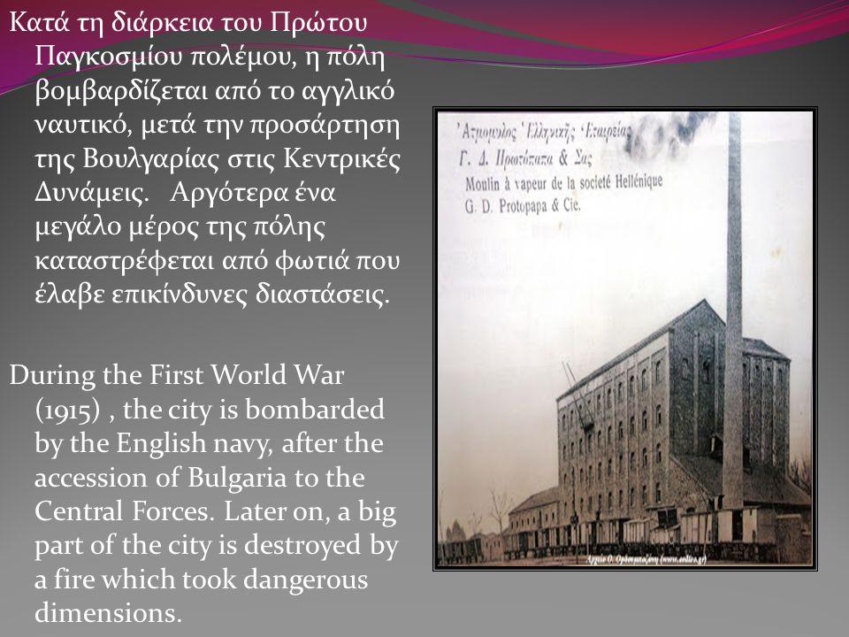 Κατά τη διάρκεια του Πρώτου Παγκοσμίου πολέμου, η πόλη βομβαρδίζεται από το αγγλικό ναυτικό, μετά την προσάρτηση της Βουλγαρίας στις Κεντρικές Δυνάμεις.
