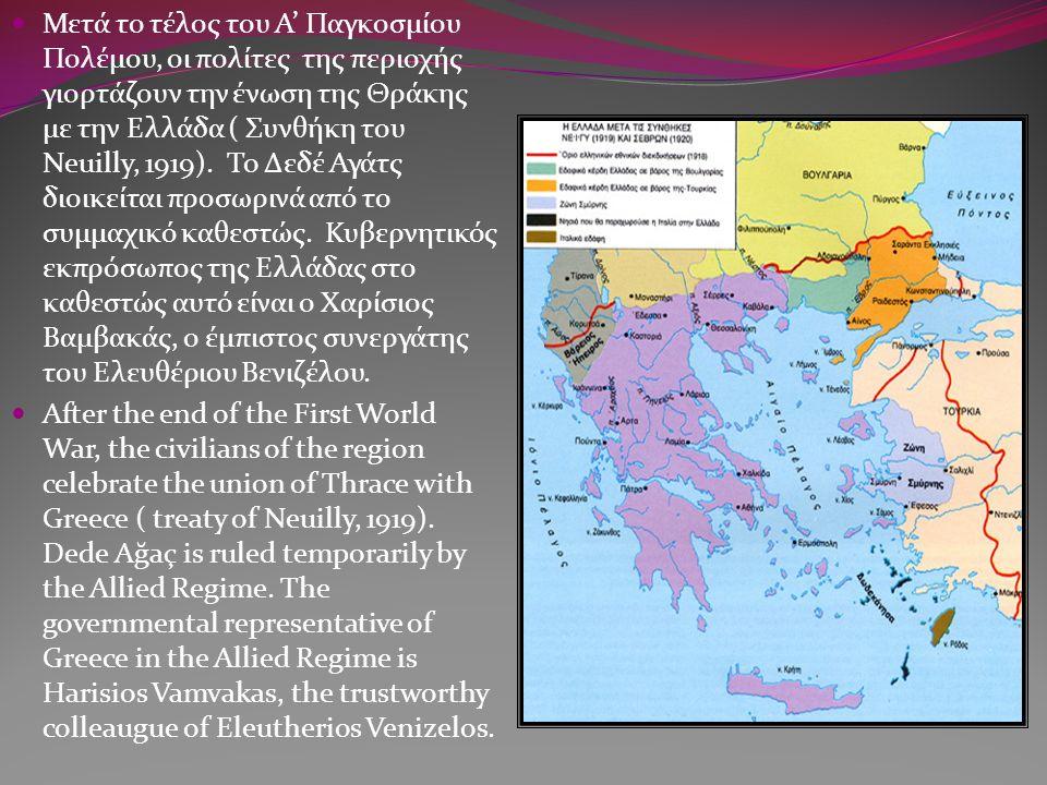 Μετά το τέλος του Α' Παγκοσμίου Πολέμου, οι πολίτες της περιοχής γιορτάζουν την ένωση της Θράκης με την Ελλάδα ( Συνθήκη του Neuilly, 1919).