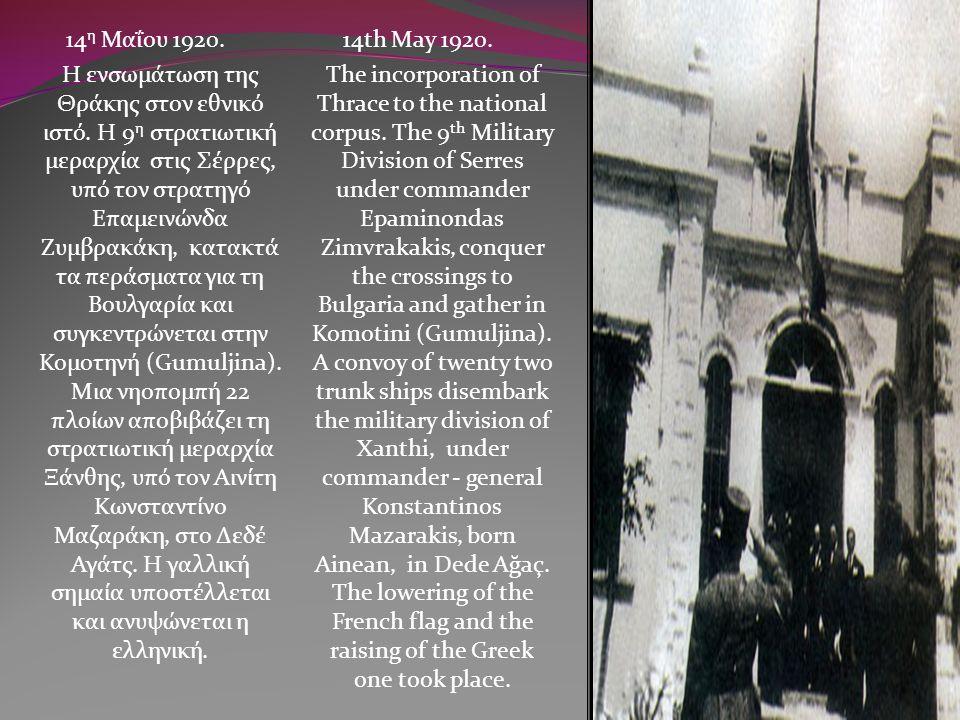14 η Μαΐου 1920. Η ενσωμάτωση της Θράκης στον εθνικό ιστό. Η 9 η στρατιωτική μεραρχία στις Σέρρες, υπό τον στρατηγό Επαμεινώνδα Ζυμβρακάκη, κατακτά τα