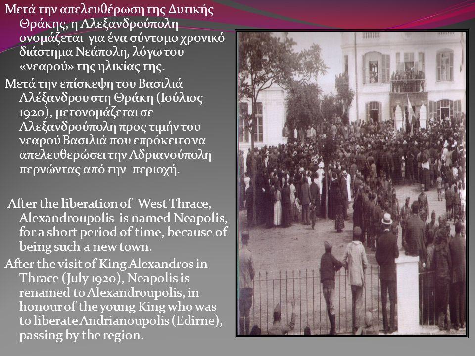 Μετά την απελευθέρωση της Δυτικής Θράκης, η Αλεξανδρούπολη ονομάζεται για ένα σύντομο χρονικό διάστημα Νεάπολη, λόγω του «νεαρού» της ηλικίας της. Μετ