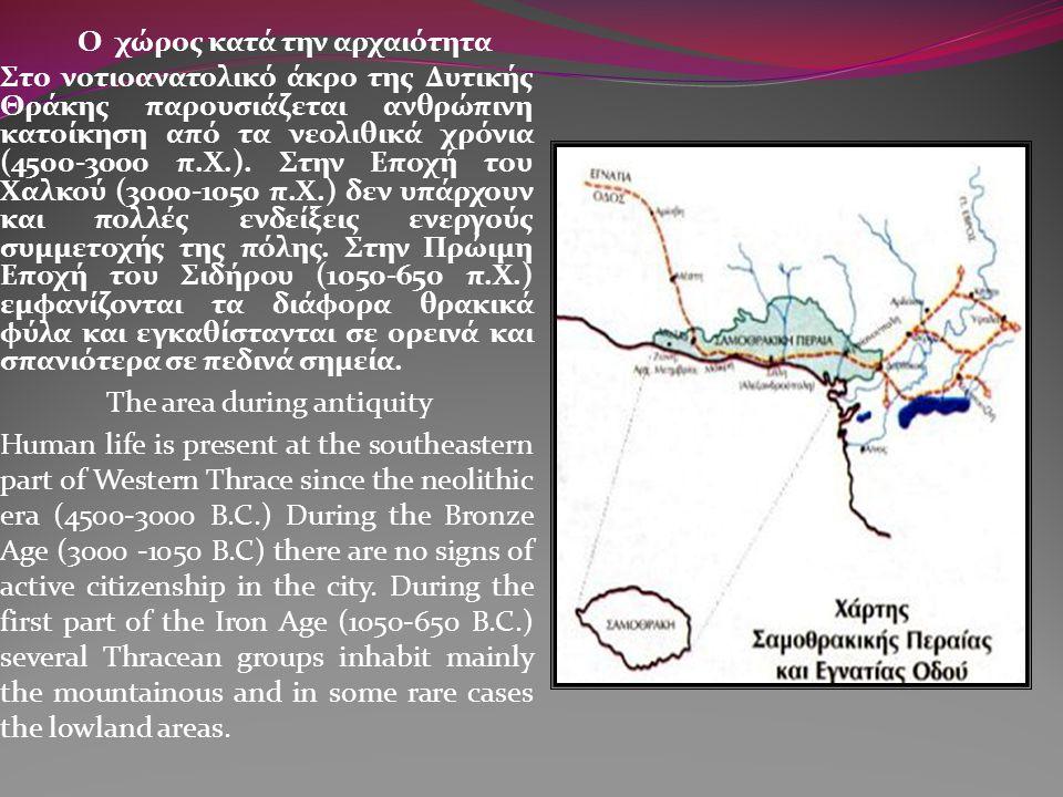 Ο χώρος κατά την αρχαιότητα Στο νοτιοανατολικό άκρο της Δυτικής Θράκης παρουσιάζεται ανθρώπινη κατοίκηση από τα νεολιθικά χρόνια (4500-3000 π.Χ.). Στη