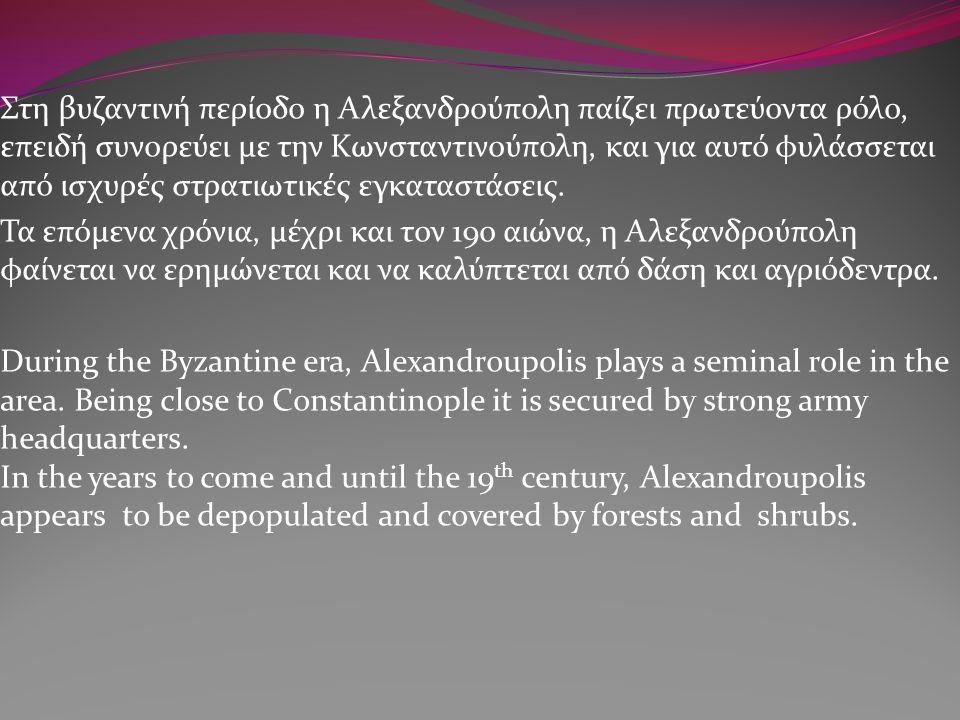 Στη βυζαντινή περίοδο η Αλεξανδρούπολη παίζει πρωτεύοντα ρόλο, επειδή συνορεύει με την Κωνσταντινούπολη, και για αυτό φυλάσσεται από ισχυρές στρατιωτικές εγκαταστάσεις.