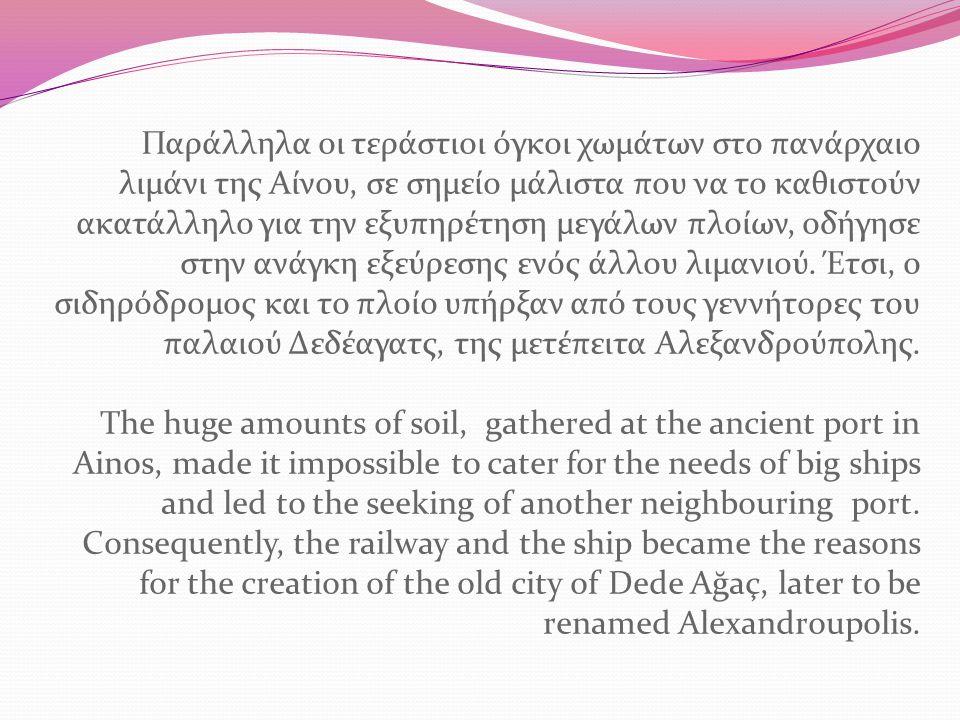 Παράλληλα οι τεράστιοι όγκοι χωμάτων στο πανάρχαιο λιμάνι της Αίνου, σε σημείο μάλιστα που να το καθιστούν ακατάλληλο για την εξυπηρέτηση μεγάλων πλοίων, οδήγησε στην ανάγκη εξεύρεσης ενός άλλου λιμανιού.