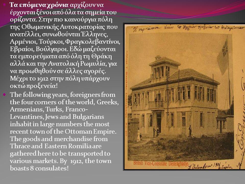 Μέχρι σήμερα η πόλη της Αλεξανδρούπολης έχει διατηρήσει το όνομά της και είναι μια ακμάζουσα, ζωντανή πόλη.
