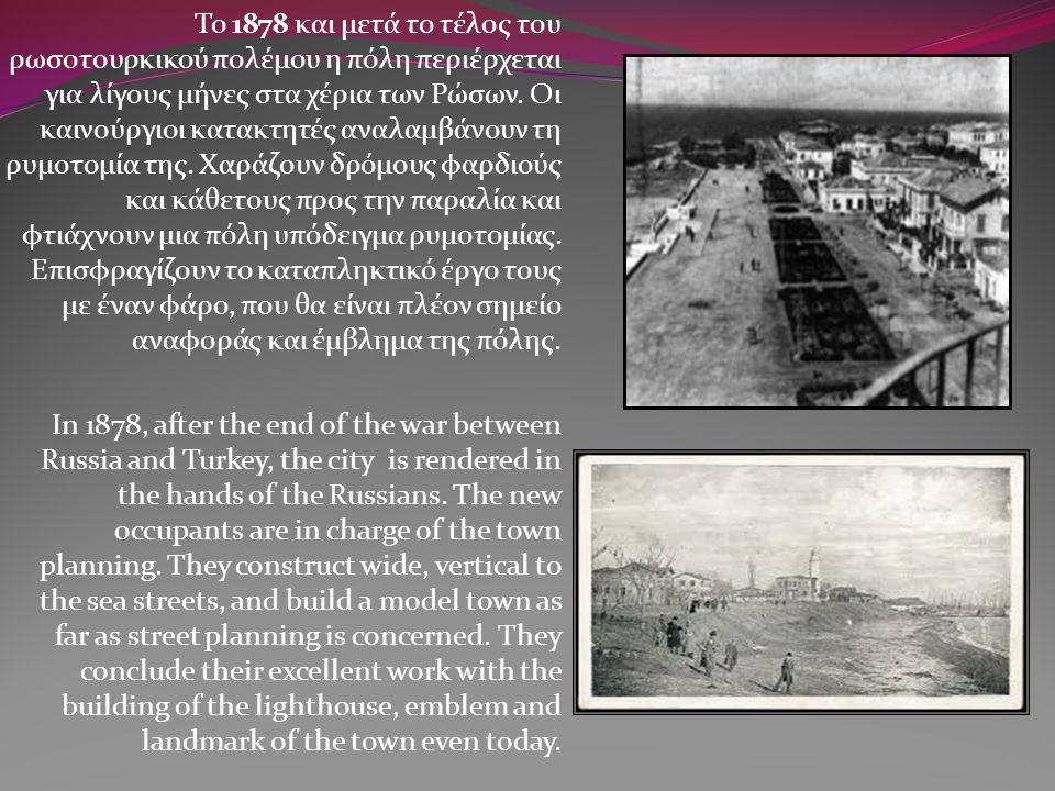Το 1878 και μετά το τέλος του ρωσοτουρκικού πολέμου η πόλη περιέρχεται για λίγους μήνες στα χέρια των Ρώσων. Οι καινούργιοι κατακτητές αναλαμβάνουν τη