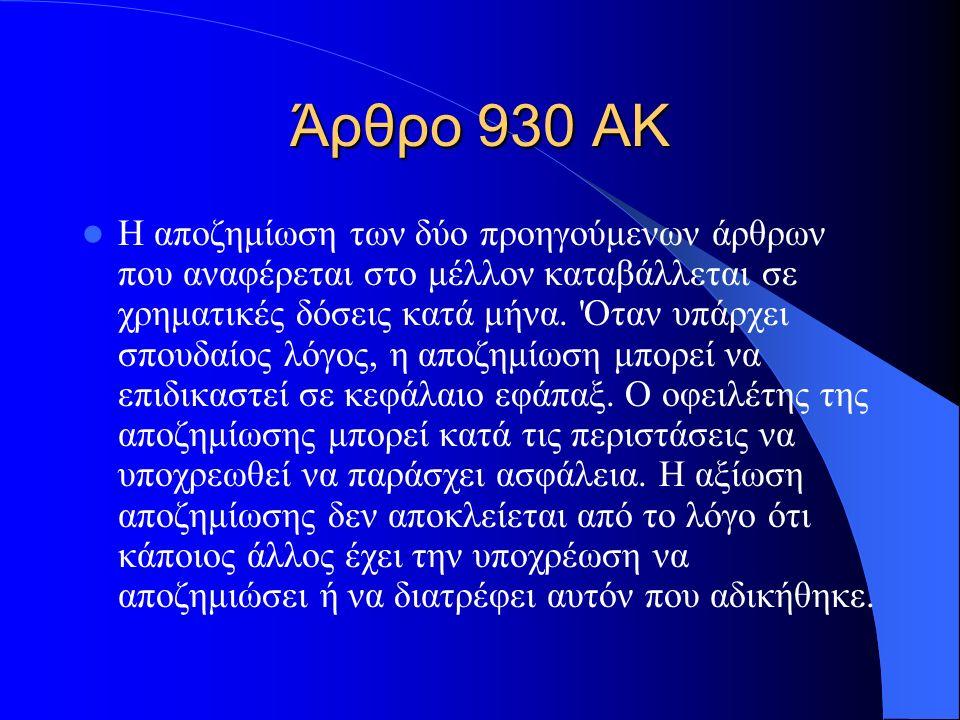 Άρθρο 930 ΑΚ Η αποζημίωση των δύο προηγούμενων άρθρων που αναφέρεται στο μέλλον καταβάλλεται σε χρηματικές δόσεις κατά μήνα.