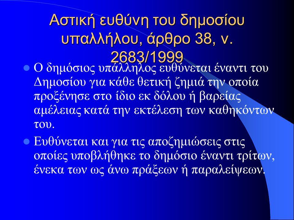 Αστική ευθύνη του δημοσίου υπαλλήλου, άρθρο 38, ν.