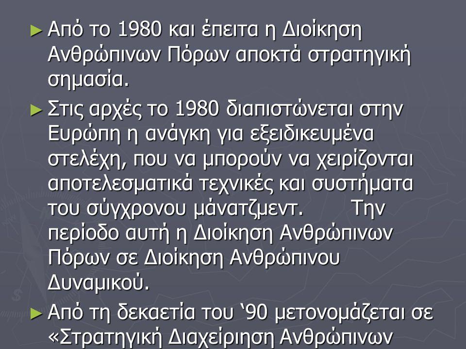 ► Από το 1980 και έπειτα η Διοίκηση Ανθρώπινων Πόρων αποκτά στρατηγική σημασία.