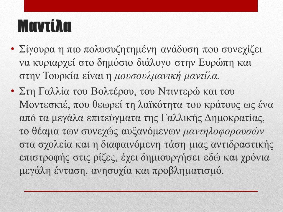 Μαντίλα Σίγουρα η πιο πολυσυζητημένη ανάδυση που συνεχίζει να κυριαρχεί στο δημόσιο διάλογο στην Ευρώπη και στην Τουρκία είναι η μουσουλμανική μαντίλα.